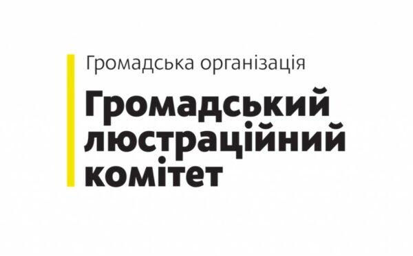 Jak międzynarodowe doświadczenia lustracyjne wykorzystać w Ukrainie