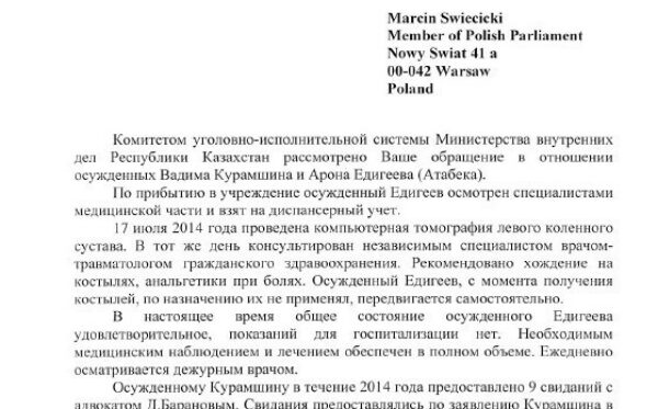 Odpowiedź kazachstańskich władz na list Święcickiego w sprawie warunków przetrzymywania A. Atabeka i V. Kuramshina