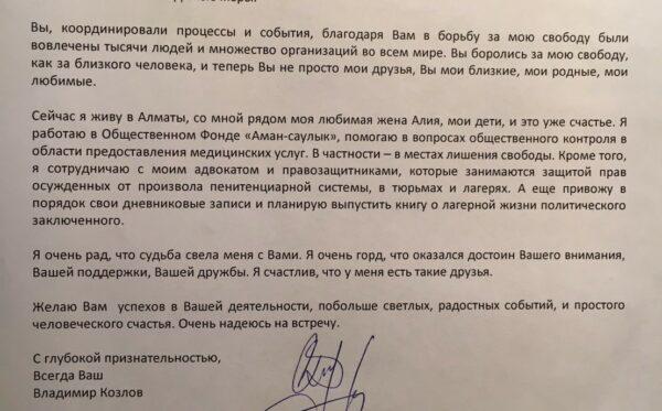 """""""Zawsze czułem, że mam w Was oparcie"""" – Vladimir Kozlov pisze list do ODF"""