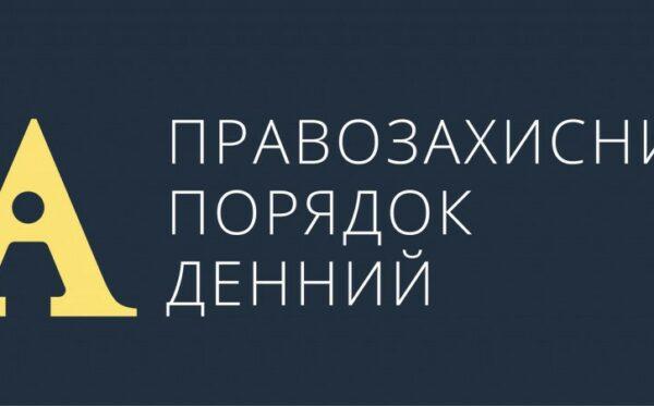 """Apel Platformy """"Agenda na Rzecz Praw Człowieka"""" do Prezydenta Ukrainy oraz Rady Najwyższej Ukrainy o zaprzestanie nacisków na stowarzyszenia i organizacje pozarządowe"""