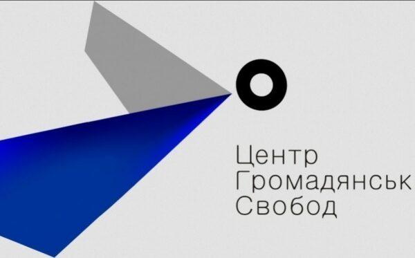 Ukraińskie organizacje pozarządowe apelują w sprawie Lyudmyly Kozlovskiej