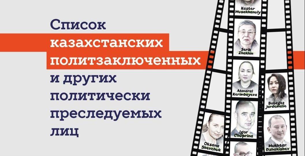Список казахстанских политзаключенных и других политически преследуемых лиц