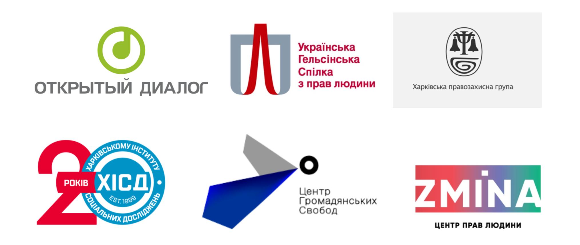 Заявление украинских правозащитников по делу Жанары Ахметовой