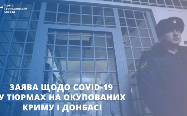 Заява щодо COVID-19 у закритих тюрмах на окупованому Росією Криму та підконтрольному Росії Донбасі
